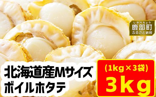 高村商店のボイルベビーホタテ Mサイズ 3kg(1kg×3袋)加熱用