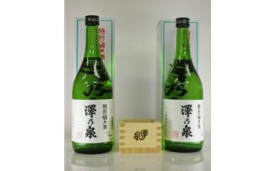 特別純米酒澤乃泉720ml【蔵の華使用】2本セット