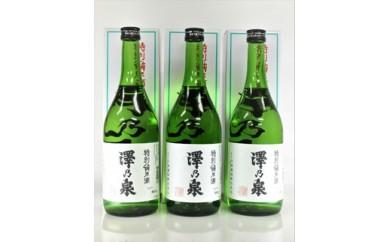 特別純米酒澤乃泉720ml【蔵の華使用】3本セット