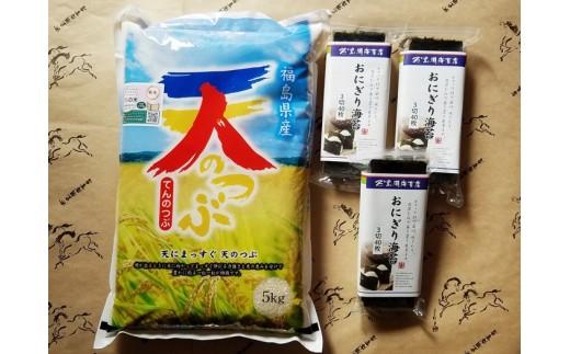 福島県南相馬市産 ふくしま未来農業協同組合 天のつぶ5kg+おにぎり海苔3袋セット【01014】