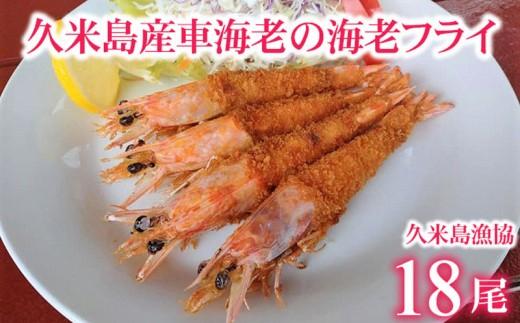 【久米島漁協】久米島産車海老の海老フライ 18尾