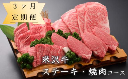 【定期便】米沢牛 ステーキ・焼肉コース【冷蔵】 牛肉 和牛 ブランド牛