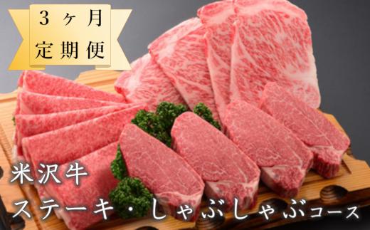 【定期便】米沢牛 ステーキ・しゃぶしゃぶコース_牛肉_和牛_ブランド牛