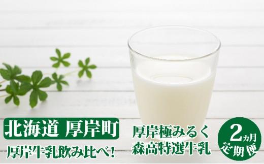 [№5863-0448]厚岸牛乳飲み比べ!あっけし極みるく65・森高特選牛乳【2ヶ月定期便】
