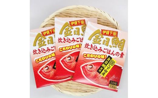 <渡辺水産>金目鯛炊き込みごはんの素(3個セット)【1025884】