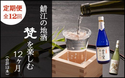 36P【定期便】鯖江の地酒「梵」全12回[D03603]