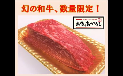 zn154土佐あかうしモモブロック(約270g)