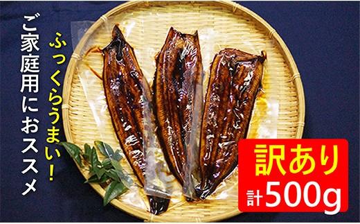 【訳あり】味は全く一緒。うなぎ蒲焼500g