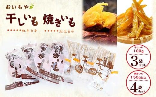 1161 おいもやの「二代目干し芋」×3袋「紅はるか焼き芋」4本セット
