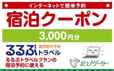 京丹後市るるぶトラベルプランに使えるふるさと納税宿泊クーポン 3,000円分