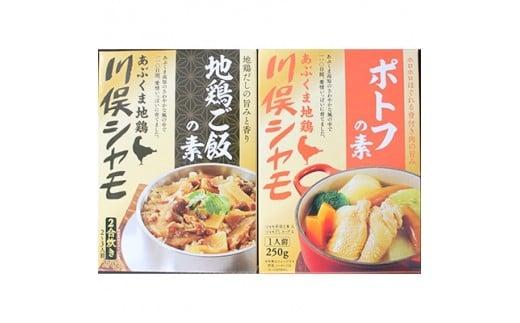 川俣シャモ 地鶏ご飯2合用&ポトフセット【1098676】