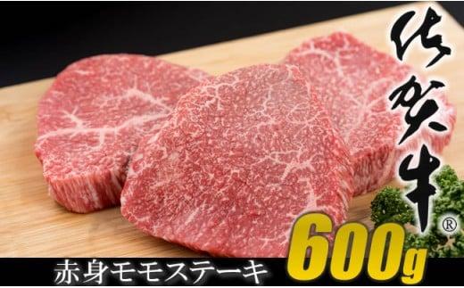 佐賀牛モモステーキ(赤身肉)200g×3  脂肪が少ないお肉