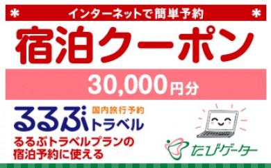 京丹後市るるぶトラベルプランに使えるふるさと納税宿泊クーポン 30,000円分