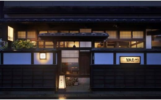 J51-902 湯田川温泉 珠玉や 詣でる つかる 頂きます1泊2食付ペア宿泊券