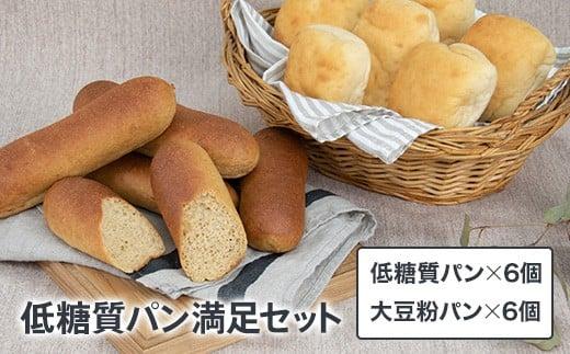 A-118 糖質88%OFF もちもちフワフワ 低糖質パン満足セット