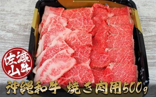 沖縄和牛 佐渡山牛焼き肉用500g(厳選!おすすめ部位)