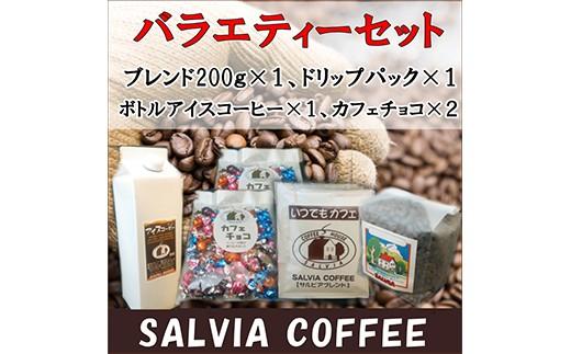 サルビアオリジナルのコーヒー商品詰め合わせ