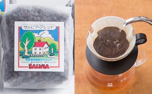 サルビアオリジナルのブレンドコーヒー豆