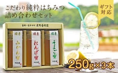【ギフト用】国産 蜂蜜 3本セット250g×3本(れんげ・みかん・そよご)
