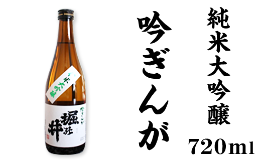 5204【堀の井】純米大吟醸「吟ぎんが」720ml