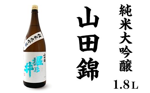 5205【堀の井】純米大吟醸「山田錦」1.8L