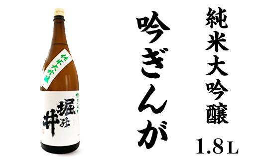 5203【堀の井】純米大吟醸「吟ぎんが」1.8L