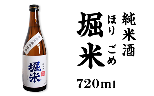 5202【堀の井】堀米(ほりごめ)純米酒720ml