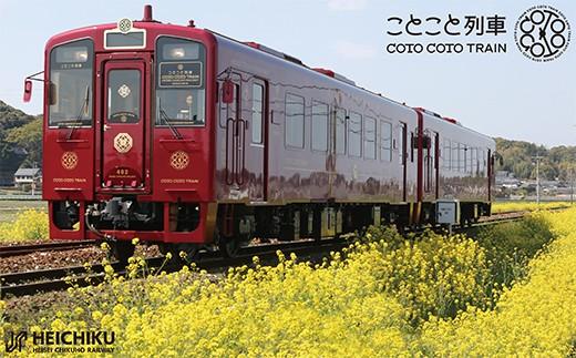 [観光レストラン列車]平成筑豊鉄道「ことこと列車」の旅ペア乗車券