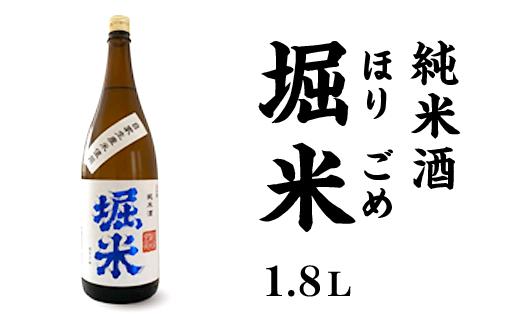 5201 【堀の井】堀米(ほりごめ)純米酒1.8L