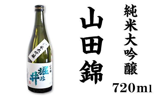 5206【堀の井】純米大吟醸「山田錦」720ml