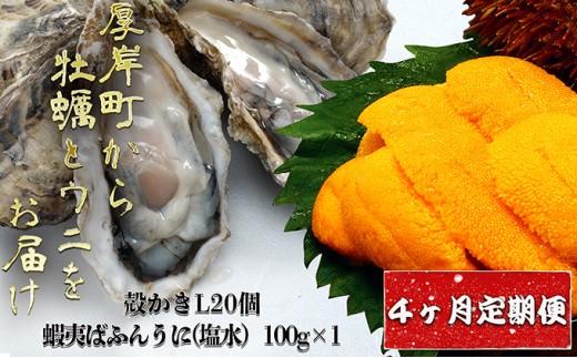 [№5863-0459]厚岸町から牡蠣とウニをお届け【4ヶ月定期便】