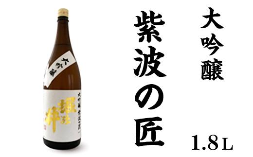 5207【堀の井】大吟醸「紫波の匠」1.8L