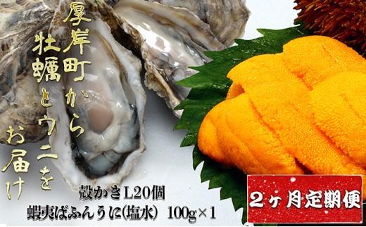 [№5863-0458]厚岸町から牡蠣とウニをお届け【2ヶ月定期便】