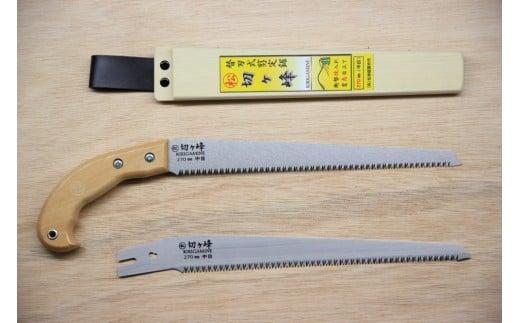 剪定用鋸九寸 中目 替刃付き
