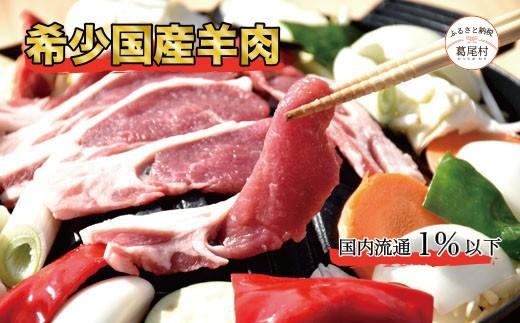 国産サフォーク種ジンギスカン肉500g ホゲット 羊肉 冷凍
