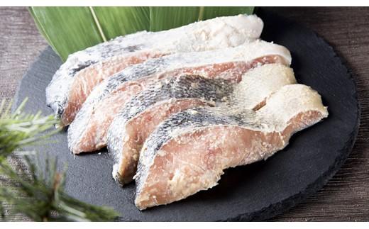 【1508】 浜のおばちゃん秘伝の鮭粕漬
