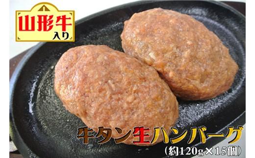 山形牛 入り 牛タン 生 ハンバーグ 15個 (約120g×15個) A-116