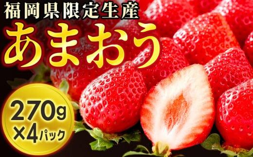 福岡育ち あまおういちご 約270g×4パック(2021年2~3月発送)・02-AA-2903