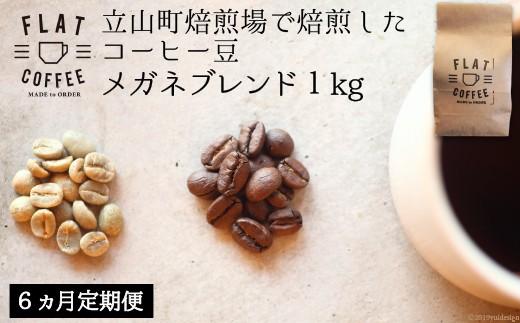 [№5559-0151]コーヒー豆1kg(メガネブレンド)6ヵ月定期便