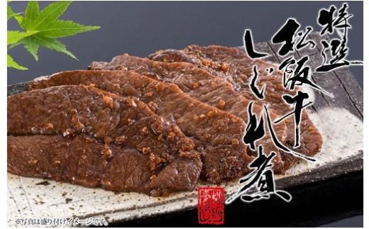 【2-47】特選「松阪牛しぐれ煮」