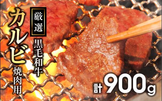 TC0-8 川合精肉店黒毛和牛(福島牛)特上バラ焼肉用900g