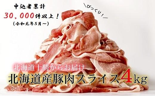 【7か月待ち以上】復活!肉屋のプロ厳選!北海道産の豚スライス4kg盛り!!(使いやすい500g×8袋)[A1-3]