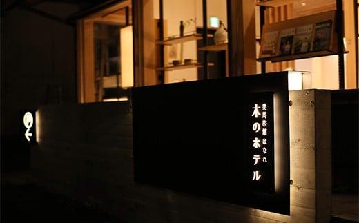 Mmr-01 ウッドデザイン賞2019特別賞!老舗旅館監修のホテル宿泊券「セミダブル」