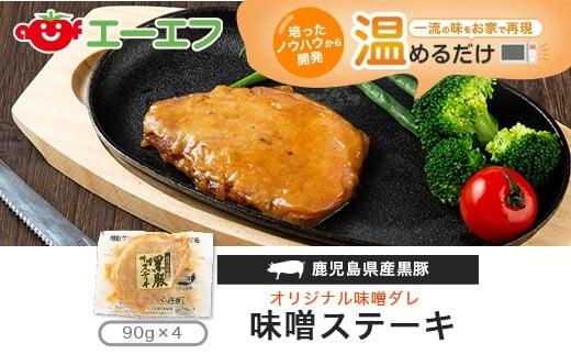 A-065 鹿児島県産黒豚味噌ステーキ