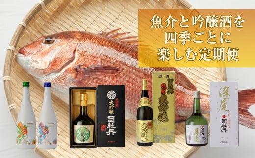 【年4回】鮮魚・日本酒(吟醸酒)定期便