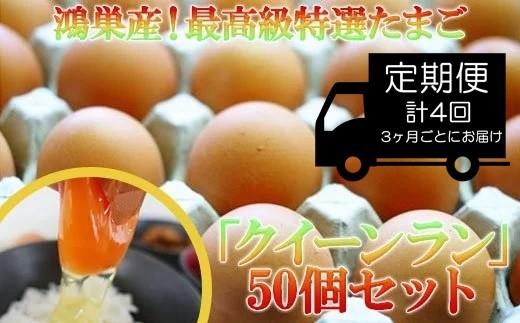 松村養鶏場◆最高級特選たまご「クイーンラン」50個セット【季節の定期便計4回/3ヶ月毎にお届け】
