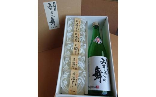 [№5217-0001]日本酒 みそぎの舞 と 酒ゼリー の詰合せ