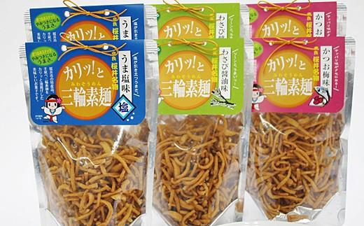 M-AC17.【おつまみやおやつに!】カリッと!三輪素麺 6個セット
