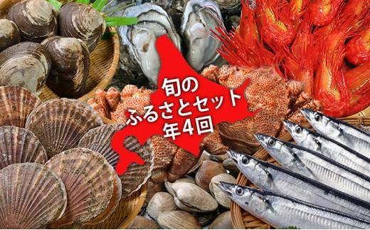 [№5863-0427]厚岸旬のふるさとセット① 年4回お届け(毛蟹、北海しまえび、さんま等)