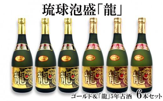 琉球泡盛【龍】ゴールド&【龍】5年古酒 6本セット